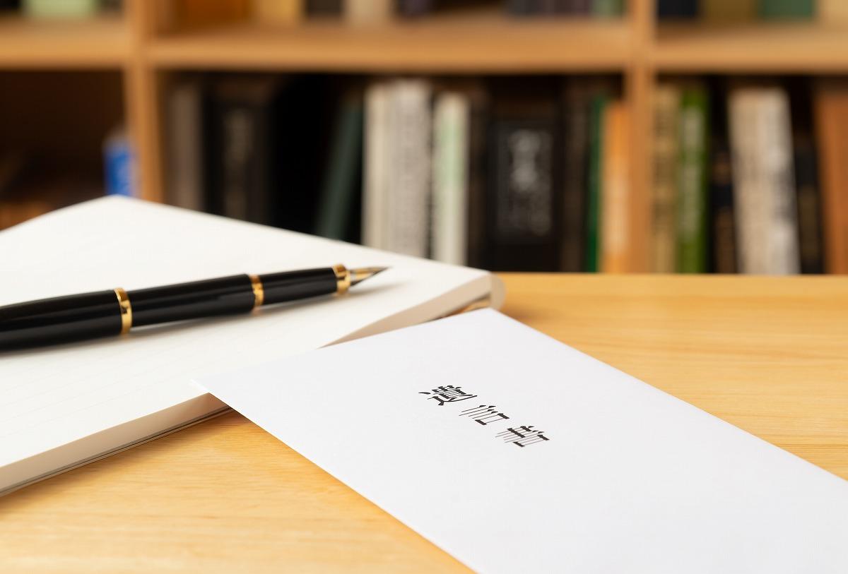 遺言書の文言「相続」と「遺贈」の違いについて